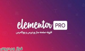 دانلود نسخه اورجینال افزونه Eelementor Pro