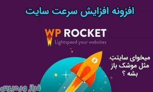 دانلود اخرین ورژن افزونه قدرتمند و حرفه ای WP Rocket v3.3.6