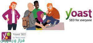 افزونه سئو وردپرس نسخه حرفه ای Yoast SEO Premium نسخه ۱۱٫۷