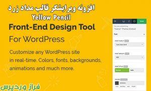 افزونه ویرایشگر قالب مداد زرد Yellow Pencil PRO