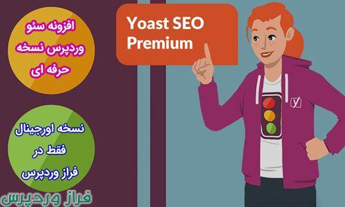 افزونه سئو وردپرس نسخه حرفه ای Yoast SEO Premium نسخه 11.7