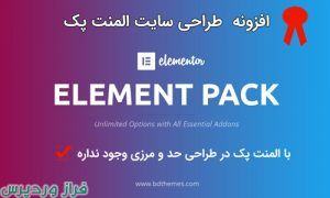 افزونه Element Pack المنت پک به همراه افزودنی ها و تمپلیت ها