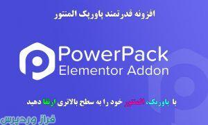 افزونه اورجینال پاورپک المنتور 1.4.4 PowerPack