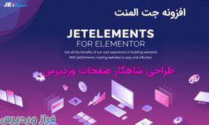 نسخه جدید افزونه مکمل صفحه ساز Jet Element جت المنت