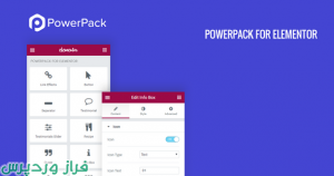 افزونه PowerPack for Elementor نسخه 1.4.4