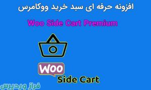 افزونه حرفه ای سبد خرید ووکامرس Woo Side Cart Premium