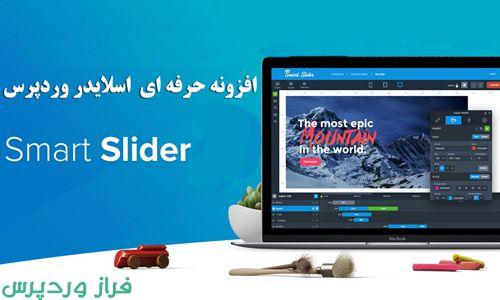 افزونه اسلایدر Smart Slider Pro