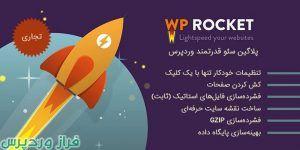 دانلود اخرین ورژن افزونه قدرتمند و حرفه ای WP Rocket