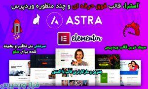 استرا پرو Astra Pro بهترین قالب چند منظوره وردپرس نسخه اورجینال
