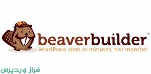 افزونه صفحه ساز بیور بیلدر beaver builder