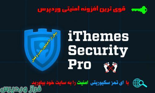 افزونه امنیتی iThemes Security Pro وردپرس نسخه پرو