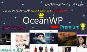 قالب وردپرس اقیانوس OceanWP نسخه پریمیوم به همراه افزونه های جانبی