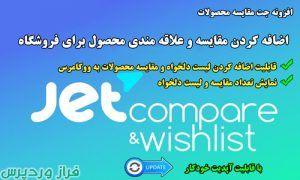 افزونه Jet Compare Wishlist علاقه مندی و مقایسه برای محصولات وردپرس