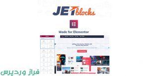 JetBlocks-For-Elementor