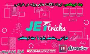 افزونه JETtricks ایجاد افکت های ویژه در طراحی