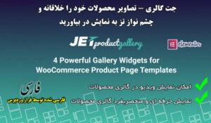 افزونه Jet Product Gallery ایجاد گالری حرفه ای برای محصولات