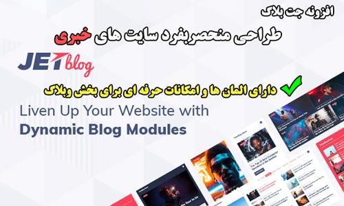 افزونه Jet Blog طراحی وبلاگ حرفه ای با صفحه ساز المنتور