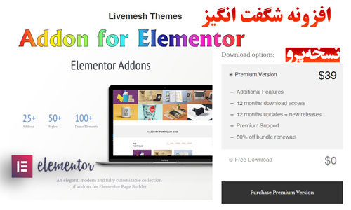 افزونه بی نظیر Livemesh Addons for Elementor نسخه پریمیوم