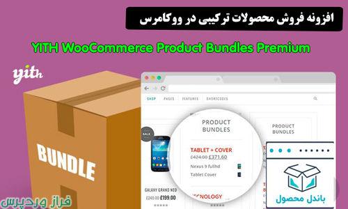 افزونه فروش محصولات ترکیبی در ووکامرسYITH WooCommerce Product Bundles Premium