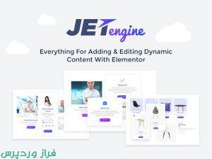 افزونه JetEngine ایجاد و ویرایش محتوای پویا در وردپرس