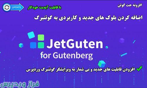 افزونه JetGuten – بلاک های سفارشی برای گوتنبرگ