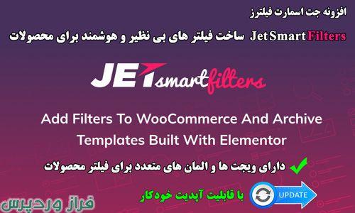 افزونه Jet Smart Filters فیلتر هوشمند محصولات ووکامرس