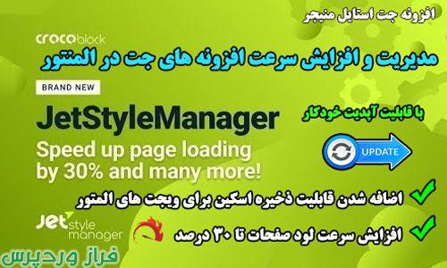 افزونه جت استایل منیجر Jet Style Manager افزایش سرعت صفحات المنتور