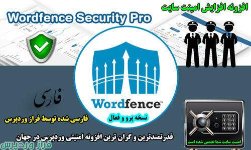 افزونه ضد هک امنیتی وردفنس پلاگین Wordfence نسخه پریمیوم فعال و فارسی شده