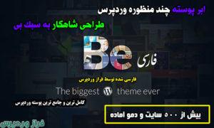 ابر پوسته چند منظوره بی BeTheme فارسی با قابلیت نصب دموهای آنلاین