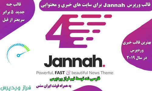 قالب بی نظیر Jannah برای سایت های خبری و محتوایی وردپرس