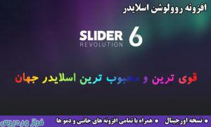 دانلود پکیج کامل افزونه اسلایدر روولوشن Slider Revolution