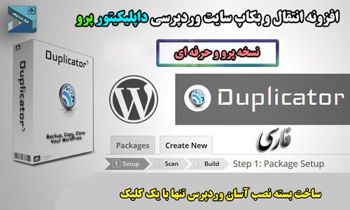افزونه Duplicator PRO ساخت بسته نصب آسان وردپرس و پشتیبان گیری حرفه ای