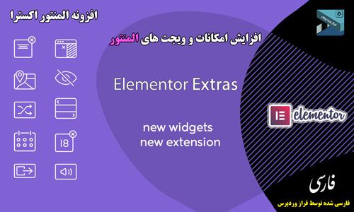 افزونه Elementor Extras افزایش امکانات صفحهساز Elementor