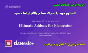 افزونه Ultimate Addons افزایش امکانات صفحه ساز المنتور