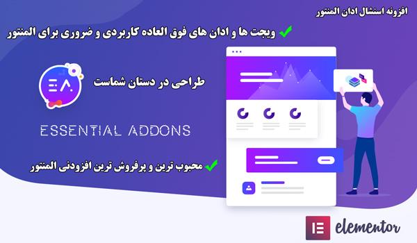 دانلود افزودنی های ضروری المنتور Essential Addons For Elementor