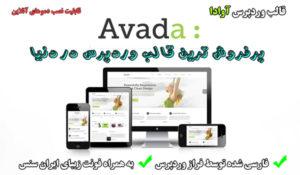 قالب چند منظوره Avada –با قابلیت نصب دموهای آنلاین