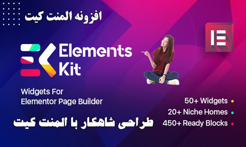افزونه Elements Kit نسخه پریمیوم-مجموعه اددان های حرفه ای المنتور