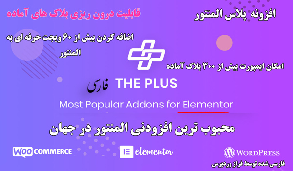 افزونه بی نظیر The Plus Addons for Elementor برای المنتور پرو