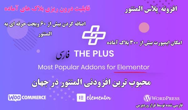 افزونه بی نظیر The Plus Addons for Elementor برای المنتور پرو