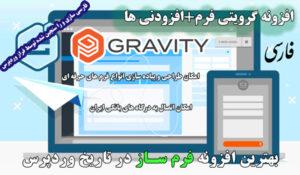افزونه فرم ساز پیشرفته Gravity Forms به همراه افزودنی ها