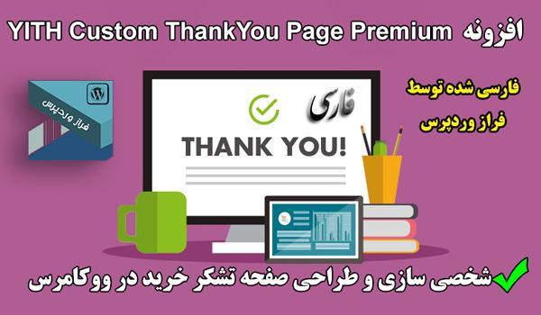 افزونه YITH Custom ThankYou Page Premium