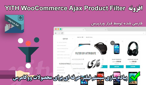 افزونه YITH WooCommerce Ajax Product Filter Premium