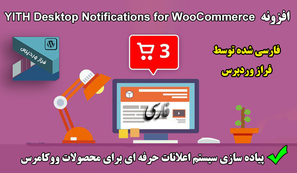 افزونه YITH Desktop Notifications for WooCommerce Premium