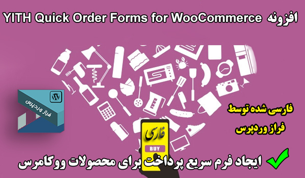افزونه YITH Quick Order Forms For WooCommerce Premium