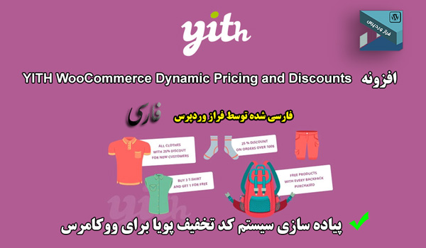 افزونه YITH WooCommerce Dynamic Pricing and Discounts