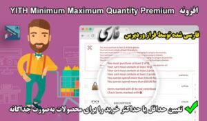 افزونه YITH WooCommerce Minimum Maximum Quantity Premium