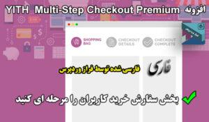 افزونه YITH WooCommerce Multi-Step Checkout Premium