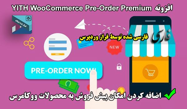افزونه YITH WooCommerce Pre-Order Premium