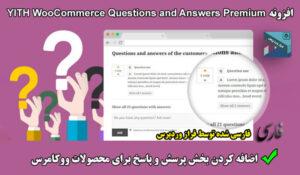 افزونه YITH WooCommerce Questions and Answers Premium
