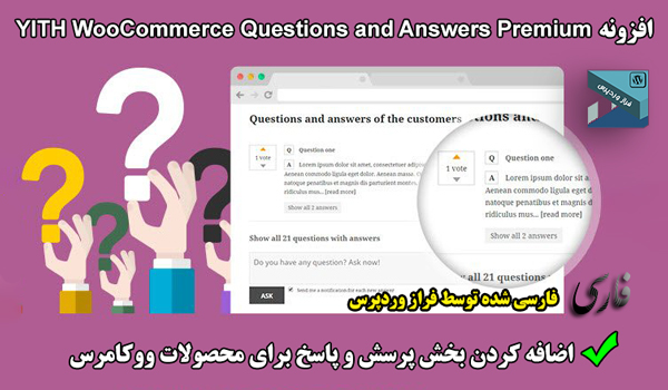 افزونه YITH WooCommerce Questions and Answers Premium